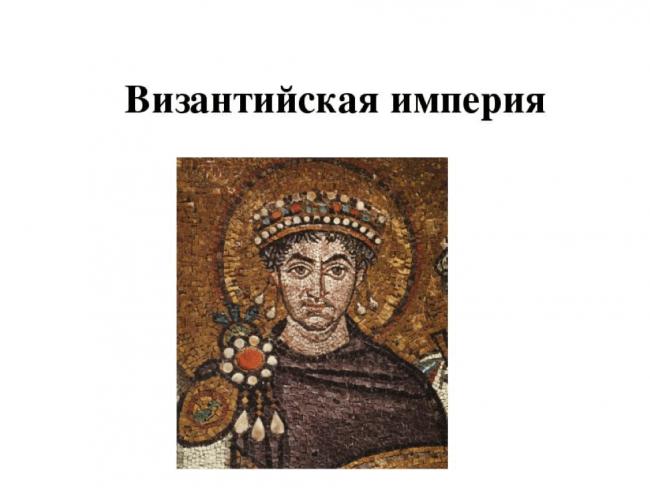 византийская империя для полного счастья